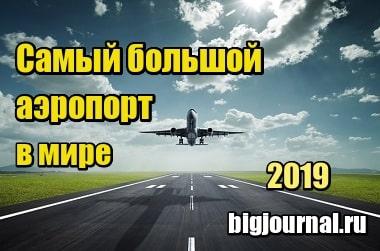 Картинка Самый большой аэропорт в мире 2019