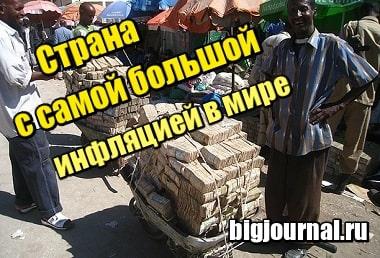 Миниатюра Страна с самой большой инфляцией в мире