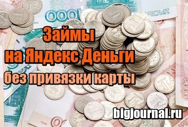 Фото Займы на Яндекс Деньги без привязки карты