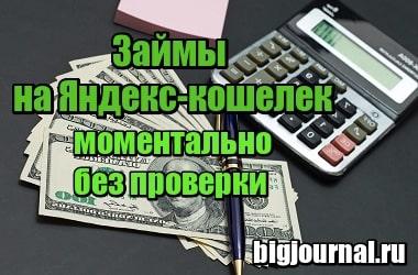 Миниатюра Займы на Яндекс-кошелек моментально без проверки кредитной истории