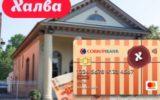 фото Халва - карта рассрочки Совкомбанк, условия