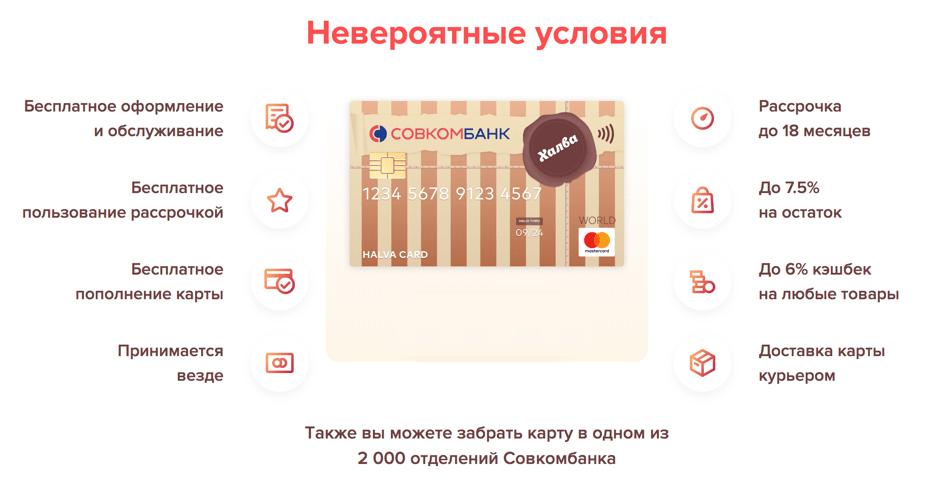 условия Халва - карта рассрочки Совкомбанк